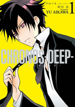 CHRONOS-DEEP-: 1-電子書籍
