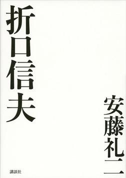 折口信夫-電子書籍