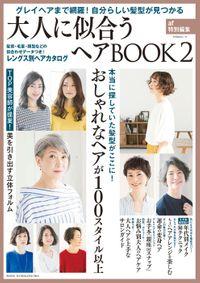 大人に似合うヘアBOOK 2