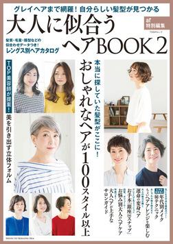 大人に似合うヘアBOOK 2-電子書籍