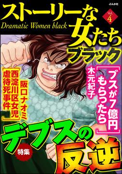 ストーリーな女たち ブラックデブスの反逆 Vol.4-電子書籍