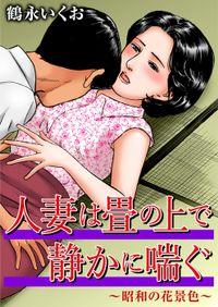 人妻は畳の上で静かに喘ぐ~昭和の花景色~
