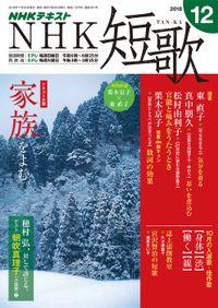 NHK 短歌 2018年12月号