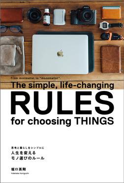 思考と暮らしをシンプルに 人生を変えるモノ選びのルール-電子書籍