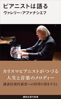 ピアニストは語る-電子書籍