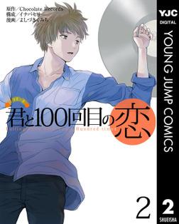 君と100回目の恋 2-電子書籍