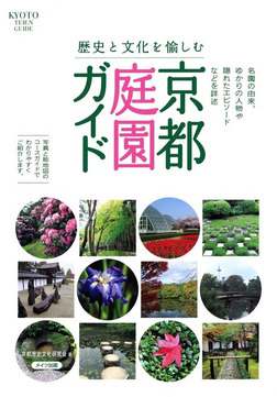 歴史と文化を愉しむ 京都 庭園ガイド-電子書籍