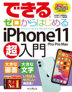 できるゼロからはじめるiPhone 11/Pro/Pro Max超入門-電子書籍