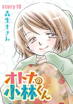 AneLaLa オトナの小林くん story10-電子書籍