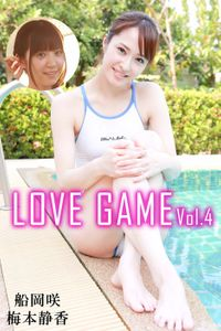 LOVE GAME Vol.4 / 船岡咲 梅本静香
