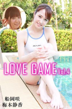 LOVE GAME Vol.4 / 船岡咲 梅本静香-電子書籍
