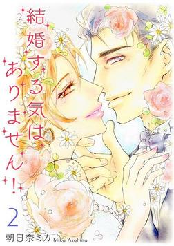結婚する気はありません!【特装版】 2-電子書籍