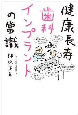 健康長寿 歯科インプラントの常識-電子書籍