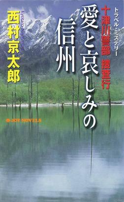 十津川警部捜査行 愛と哀しみの信州-電子書籍