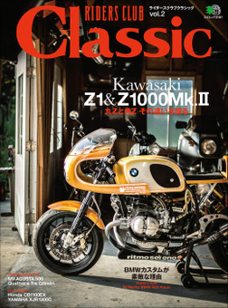 RIDERS CLUB Classic Vol.2-電子書籍