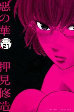 惡の華 分冊版(21)-電子書籍