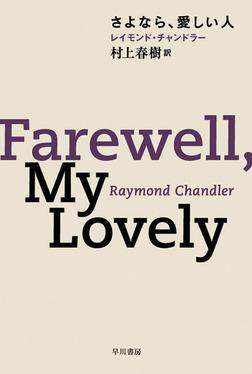 さよなら、愛しい人-電子書籍