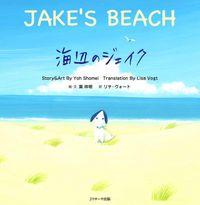 海辺のジェイク/~JAKE'S/BEACH~
