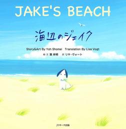 海辺のジェイク/~JAKE'S/BEACH~-電子書籍
