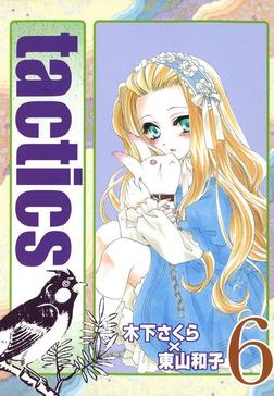 tactics 6巻-電子書籍