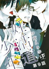 妊活道少年(分冊版) 9