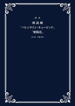 戯曲 朗読劇「バレンタイン・キューピッド」「紫陽花」-電子書籍