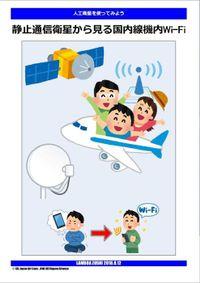 静止通信衛星から見る国内線機内Wi-Fi 電子Ver.