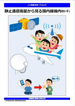 静止通信衛星から見る国内線機内Wi-Fi 電子Ver.-電子書籍