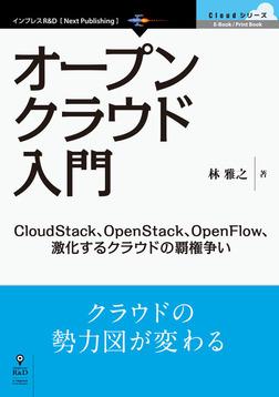 オープンクラウド入門 CloudStack、OpenStack、OpenFlow、激化するクラウドの覇権争い-電子書籍