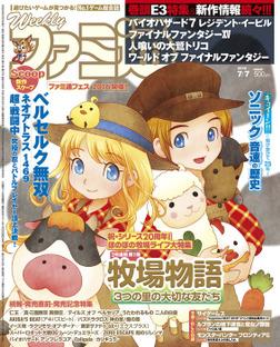 週刊ファミ通 2016年7月7日号-電子書籍