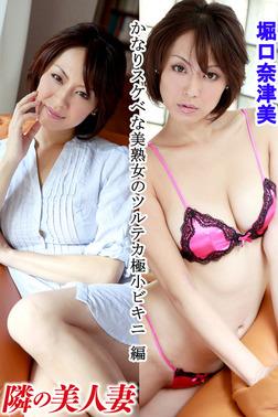 隣の美人妻 堀口奈津美 かなりスケベな美熟女のツルテカ極小ビキニ 編-電子書籍