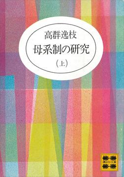 母系制の研究(上)-電子書籍