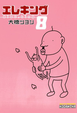 エレキング(8)-電子書籍