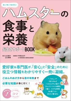正しく知っておきたい ハムスターの食事と栄養 長生きサポートBOOK-電子書籍