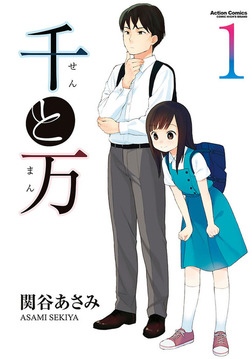 千と万 (1)-電子書籍