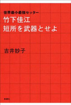 ―世界最小最強セッター―竹下佳江 短所を武器とせよ-電子書籍