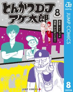 とんかつDJアゲ太郎 8-電子書籍