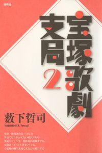 宝塚歌劇支局2