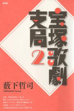 宝塚歌劇支局2-電子書籍