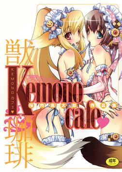 KEMONOカフェ-電子書籍