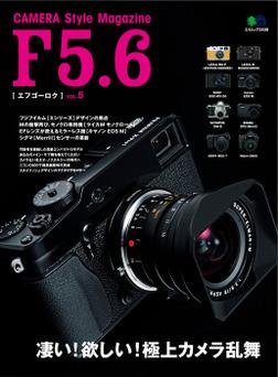 F5.6 VOL.5-電子書籍