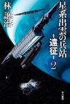 星系出雲の兵站-遠征- 2