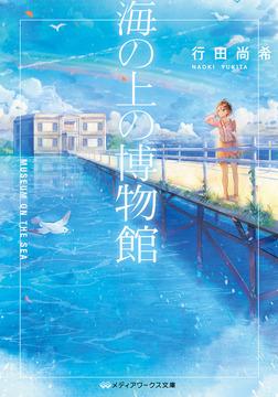 海の上の博物館-電子書籍
