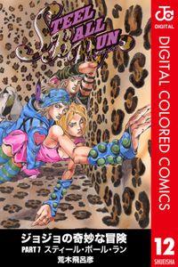 ジョジョの奇妙な冒険 第7部 カラー版 12