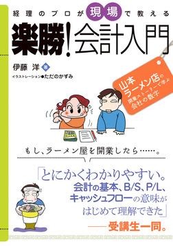 経理のプロが現場で教える 楽勝!会計入門-電子書籍