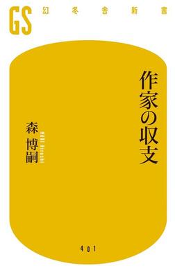 作家の収支-電子書籍