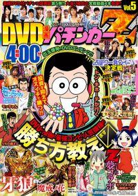 パニック7GOLD 2015年 10月号増刊「DVD漫画パチンカーZ Vol.5」