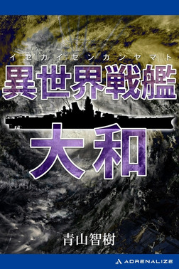 異世界戦艦大和-電子書籍
