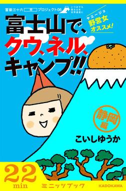野営女(ヤエージョ)オススメ!富士山で、クウ、ネル、キャンプ!!【静岡編】 富嶽三十六(冊)プロジェクト06-電子書籍