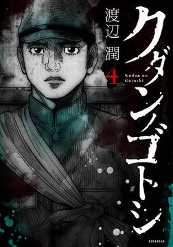 クダンノゴトシ(4)-電子書籍